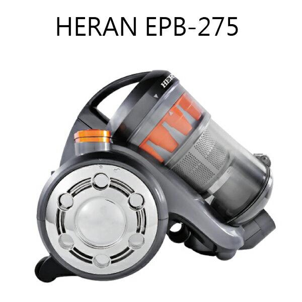 【母親節搶急殺】 HERAN 禾聯 EPB-275渦輪式吸塵器