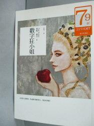 【書寶二手書T1/翻譯小說_IOO】數字狂小姐_東妮.喬丹