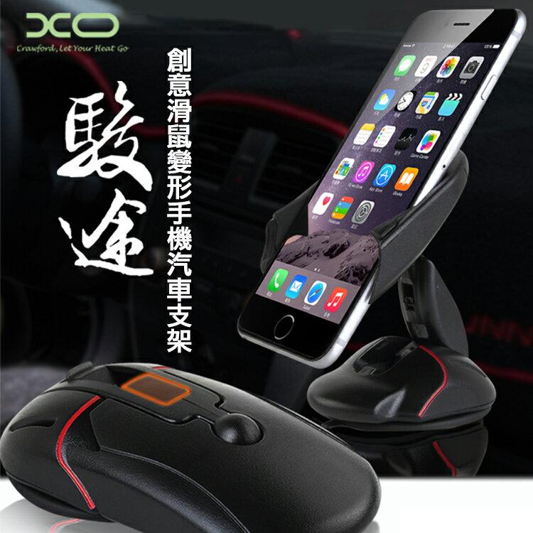 XO駿途 滑鼠變形手機汽車支架  車架  一鍵啟動  任意旋轉  收納方便  吸盤式  黏