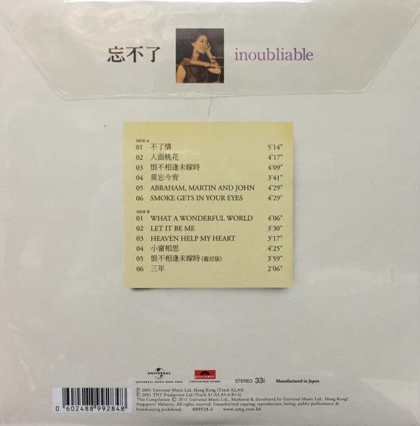 【停看聽音響唱片】【黑膠LP】鄧麗君:忘不了 1