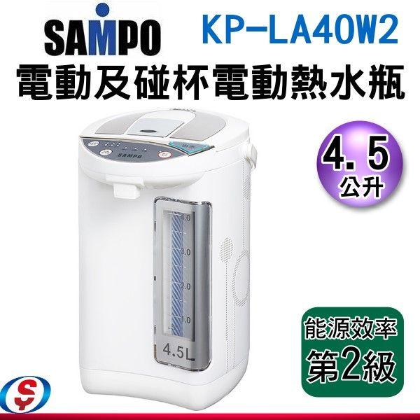 可議價【信源電器】4.5公升 【SAMPO 聲寶熱水瓶】 KP-LA40W2