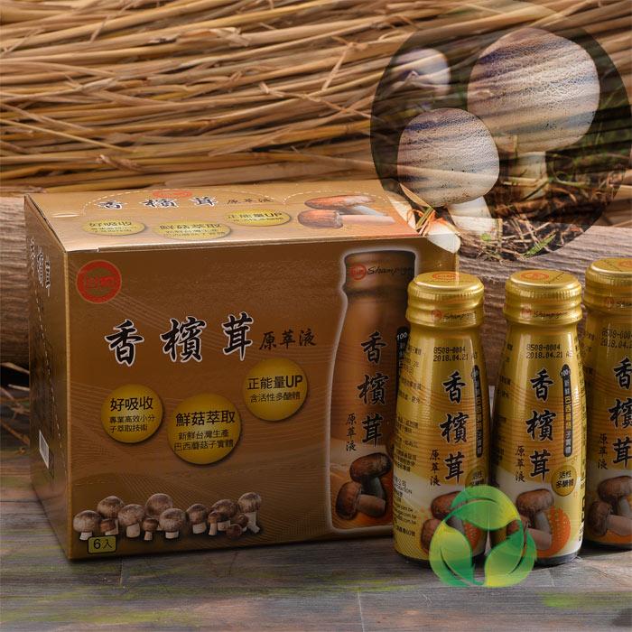 [免運商品] 台糖香檳茸原萃液 (50ml*6瓶/組) 100%鮮採巴西蘑菇