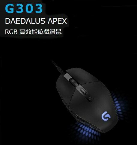 【迪特軍3C】Logitech 羅技 公司貨 G303 DAEDALUS APEX RGB 高效能遊戲滑鼠