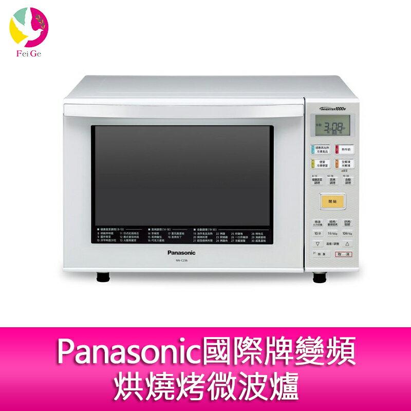 分期0利率 Panasonic國際牌變頻烘燒烤微波爐▲最高點數回饋23倍送▲