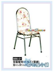 ╭☆雪之屋居家生活館☆╯R857-01/02/03/04/05 電鍍腳皮面登圓餐椅/ 造型椅/櫃枱椅/吧枱椅
