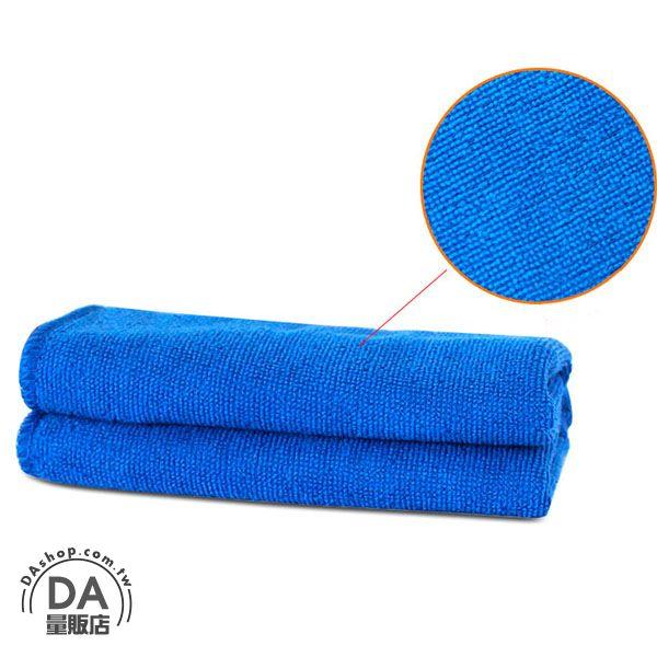 《DA量販店》30*30 CM 小號 奈米 抗菌 高吸水 打蠟 洗車 毛巾 抹布 (79-2645)