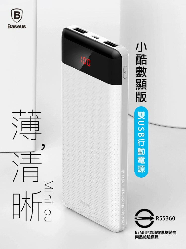 【Baseus】倍思台灣公司貨 小酷數顯版雙USB10000mAh行動電源