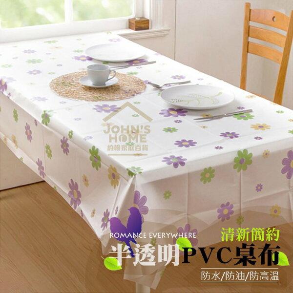 約翰家庭百貨》【TA112】PVEA清新簡約半透明防水防油免洗桌布 桌巾 130*180cm 6款可選