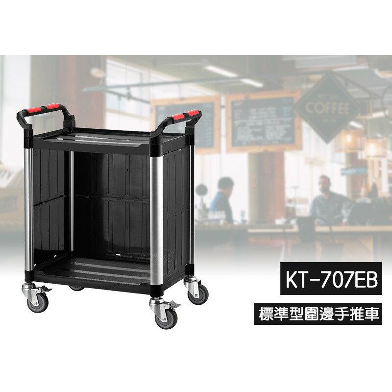 【吉賀】免運 黑KT-707EB 雙層推車 多功能手推車 餐廳 美髮 醫療 工業風 KT 707EB