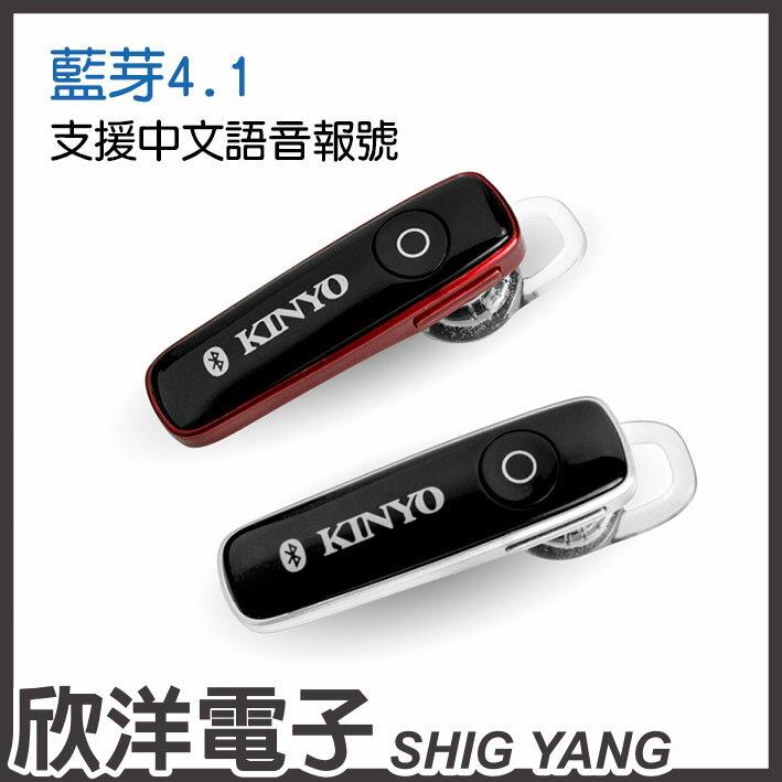 ※ 欣洋電子 ※ KINYO 藍芽立體聲耳機麥克風(BTE-3633) 超省電/長待機/藍芽4.1