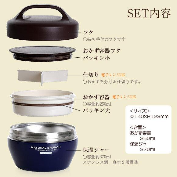 日本Natural Brunch   /  可愛圓形雙層便當盒 保溫  保冷  620ml  /  sab-2610  /  日本必買 日本樂天直送(2950) /  件件含運 8