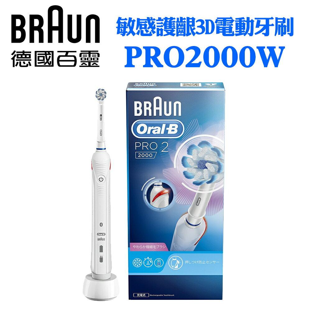 【Oral-B 歐樂B】敏感護齦3D電動牙刷 PRO2000W