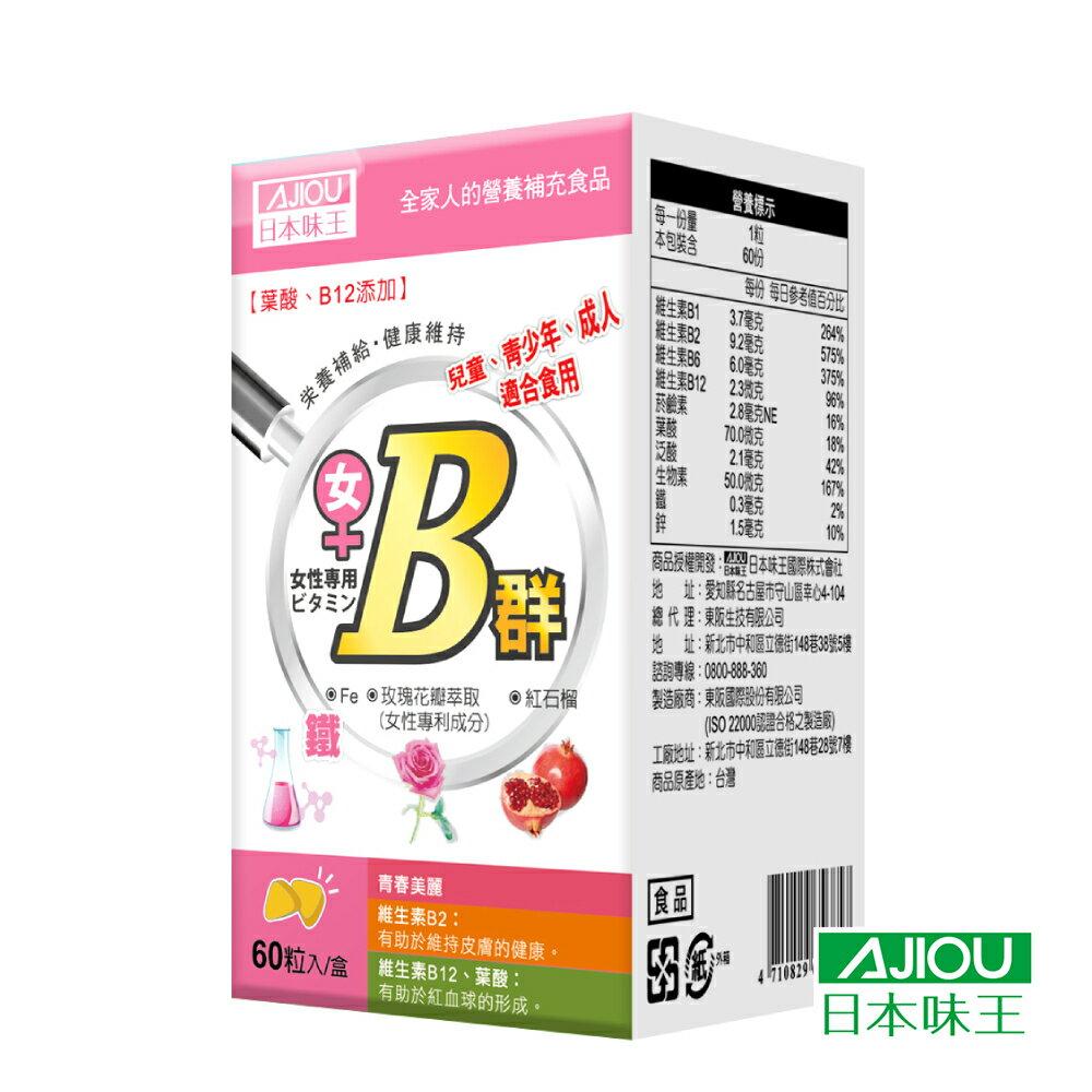 日本味王女用維生素B群 加強錠 維他命B(60粒╱瓶)