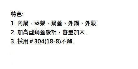 【大家源】十二人份全不鏽鋼分離式電鍋 TCY-3262
