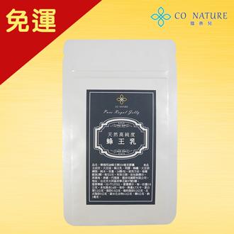 【CO NATURE】天然高純度蜂王乳 隨身包14顆