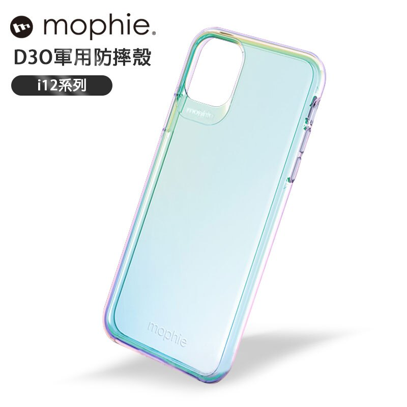 mophie軍用級炫彩抗菌防摔殼 iPhone12系列 4米防摔認證 D3O材料技術 表面自癒塗層 抗菌技術