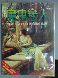 【書寶二手書T3/言情小說_IRW】魔鬼戀人_Victoria Holt