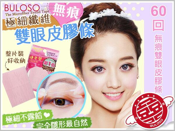 《不囉唆》【A265775】大眼美人必備 60回極細無痕雙眼皮膠條 創造迷人大眼 彩妝用品