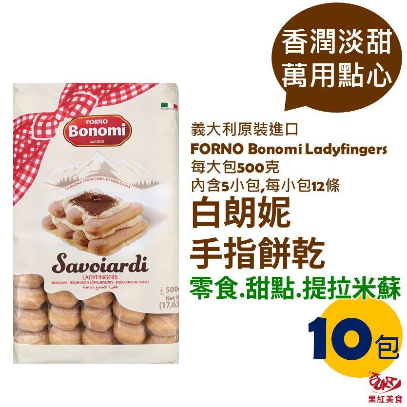 [10包宅配免運] FORNO BONOMI白朗妮手指餅乾500g(內有5小包)姆指餅乾提拉米蘇夏洛特蛋糕