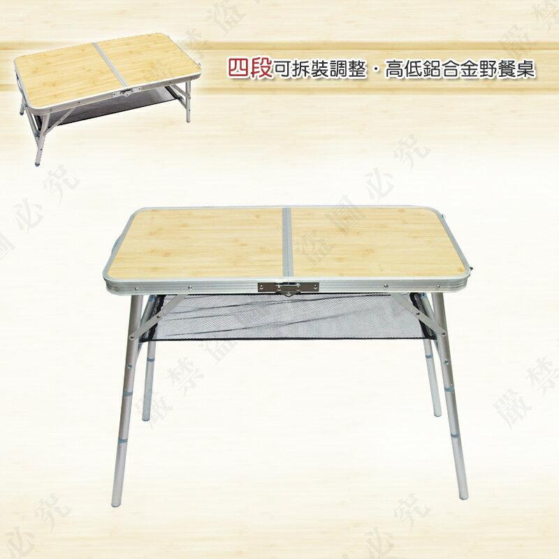 【露營趣】TNR-108 四段高低鋁合金野餐桌 咖啡桌 摺疊桌 休閒桌 蛋捲桌 茶几 小桌 附收納袋置物網