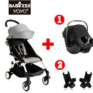 【超值組合1+2】法國【BABYZEN】 YOYO-Plus手推車(灰)+Nuna-Pipa 提籃式汽車安全座椅+專用轉接器