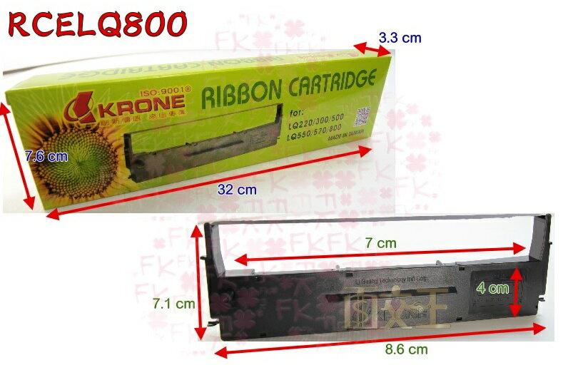 【尋寶趣】Krone 立光 EPSON LQ2550 2入 點陣式印表機 色帶 KR-RCELQ2550 1