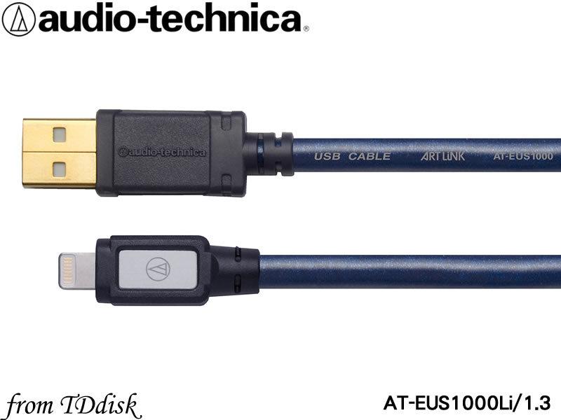志達電子 AT-EUS1000Li 日本鐵三角 USB A公-Lightning USB DAC 專用傳輸線 適用iPod/iPhone/iPad