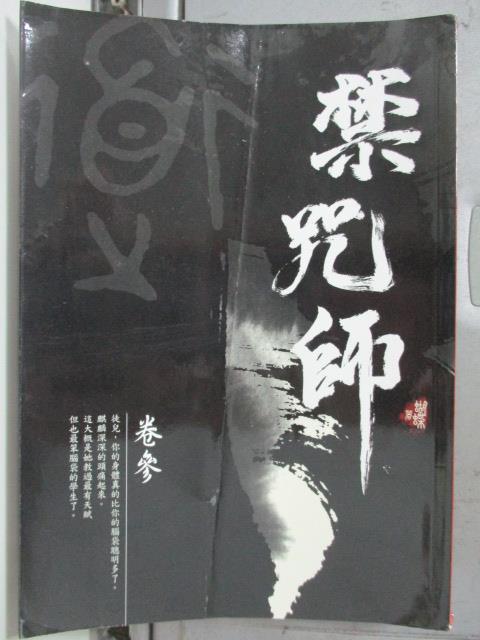 【書寶二手書T6/文學_HIO】禁咒師 卷參_蝴蝶Seba