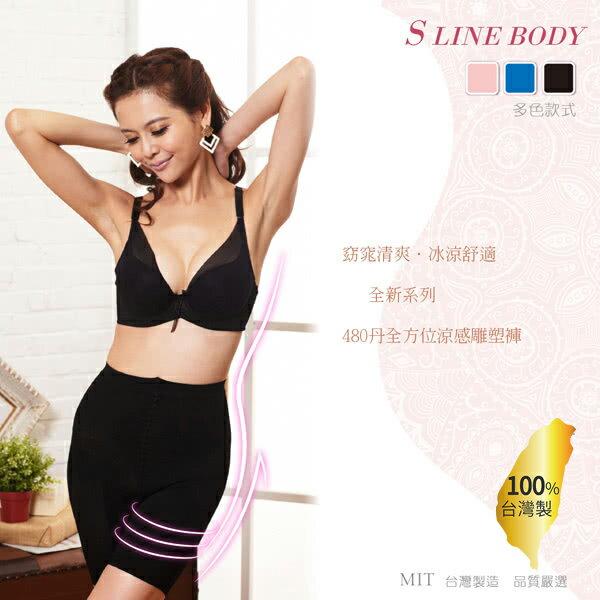 【S LINE BODY】480丹馬卡龍強力享塑褲