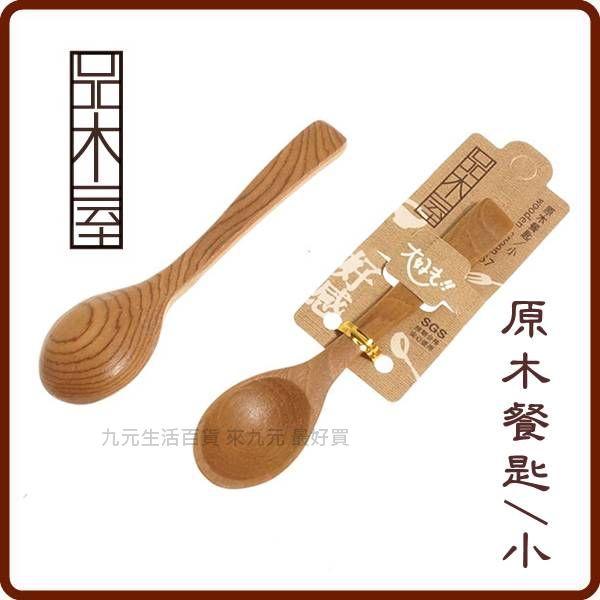 【九元生活百貨】品木屋 原木餐匙/小 湯匙 原木餐具