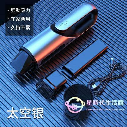 車用吸塵器車載吸塵器無線充電汽車用車內大功率強力吸力小型迷你手持式 凯斯盾數位3C 交換禮物 送禮