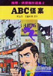 ABC怪案