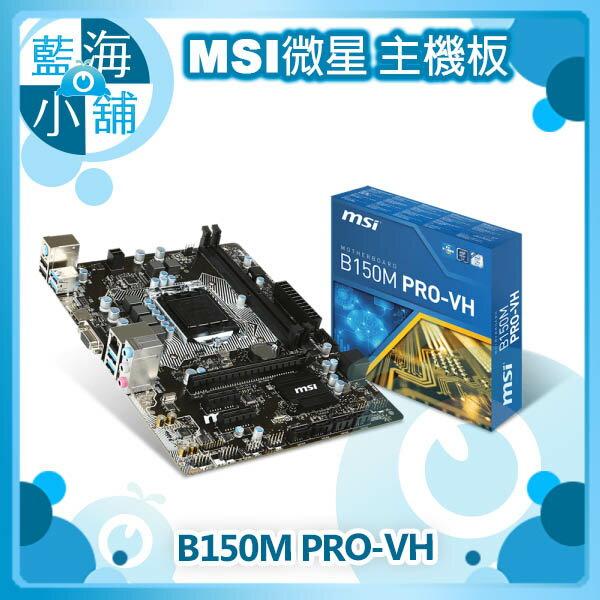 MSI 微星 B150M PRO-VH 主機板 0