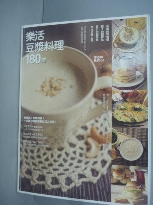 ~書寶 書T1/餐飲_YDL~樂活豆漿料理180道:零添加最安心!長輩的營養餐、孩子的副食