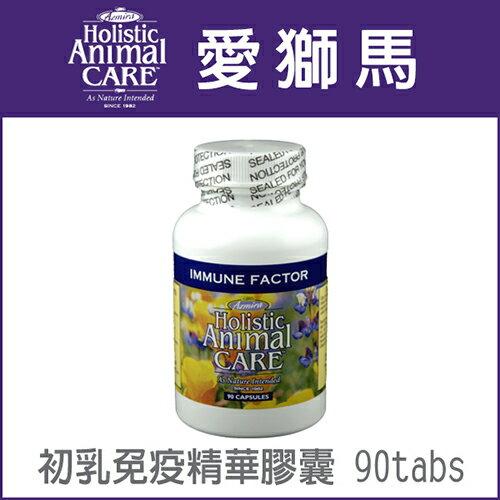 Azmira 愛獅馬~初乳免疫精華膠囊~90tabs