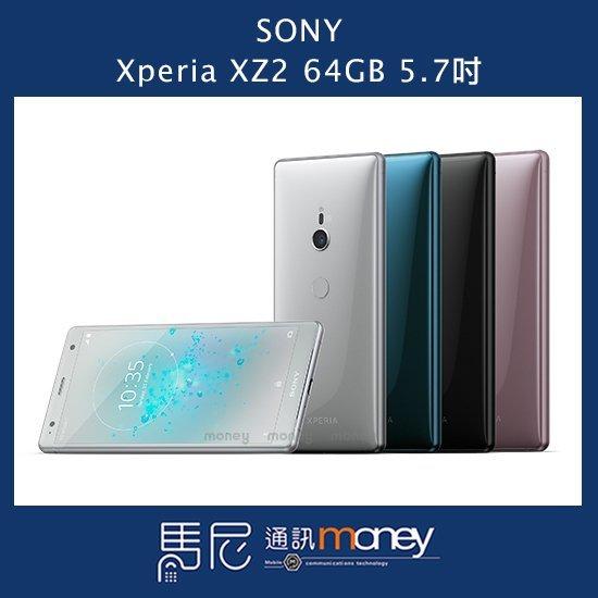 (贈原廠提袋+原廠皮套)SonyXperiaXZ264GB5.7吋螢幕雙卡雙待【馬尼行動通訊】