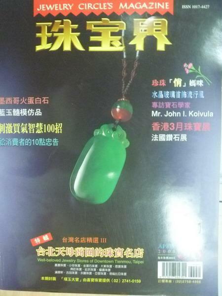 【書寶二手書T8/收藏_YAW】珠寶界_58期_台北天母商圈的珠寶名店等