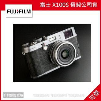 可傑  FujiFilm 富士 X100S 恆昶公司貨 F2大光圈 復古隨身機