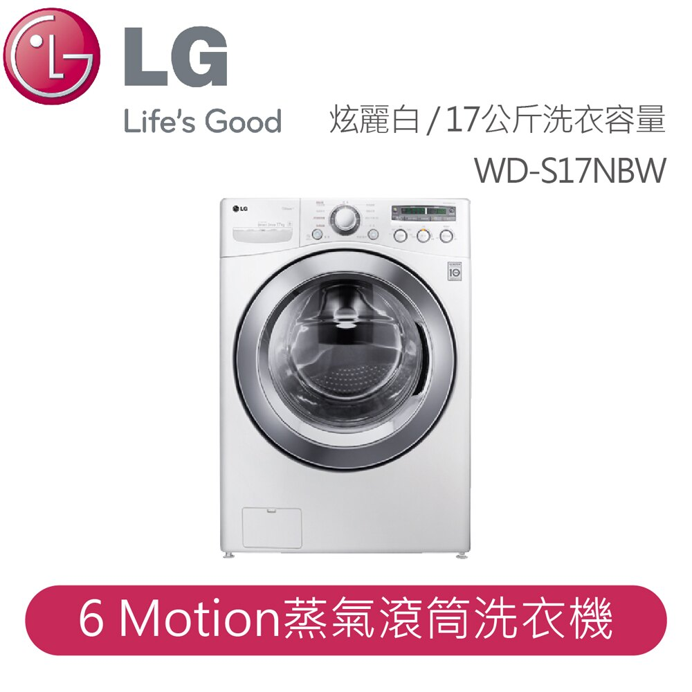 【LG】LG 6 MOTION蒸氣滾筒洗衣機 炫麗白 / 17公斤洗衣容量  WD-S17NBW