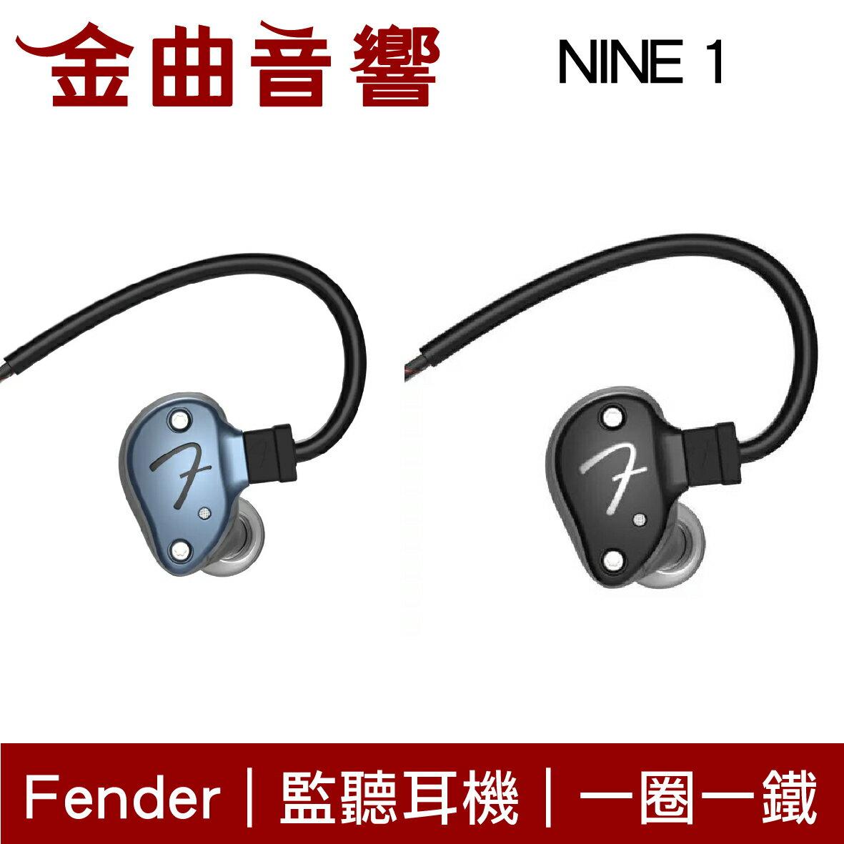 Fender Nine 1 兩色可選 Pro IEM 監聽耳機 Nine1 金曲音響