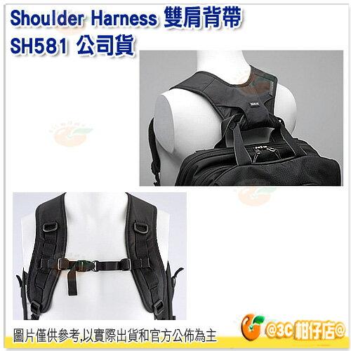 Thinktank 創意坦克 Shoulder Harness 雙肩背帶 SH581 彩宣公司貨 連接背帶 適用UD系列背包