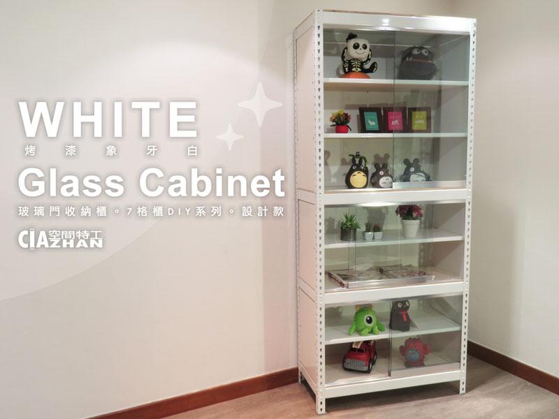 ♞空間特工♞ 玻璃櫃 邊櫃 櫥櫃 置物櫃 衣櫃 展示櫃 模型櫃 7格北歐風公仔櫃 0