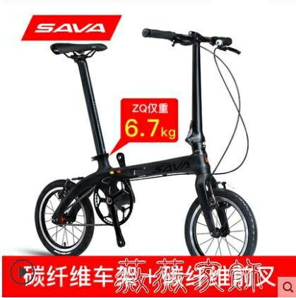 【快速出貨】自行車 SAVA薩瓦碳纖維折疊車自行車22速禧瑪諾變速雙碟剎成人單車超輕Z1 凱斯頓 新年春節送禮