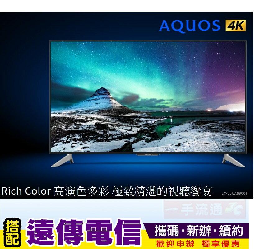 Sharp 4K智能連網液晶電視 60吋 夏普 攜碼遠傳4G上網月租方案 電視機優惠