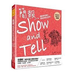 簡報Show and Tell:講故事秀圖片,輕鬆說服全世界 0