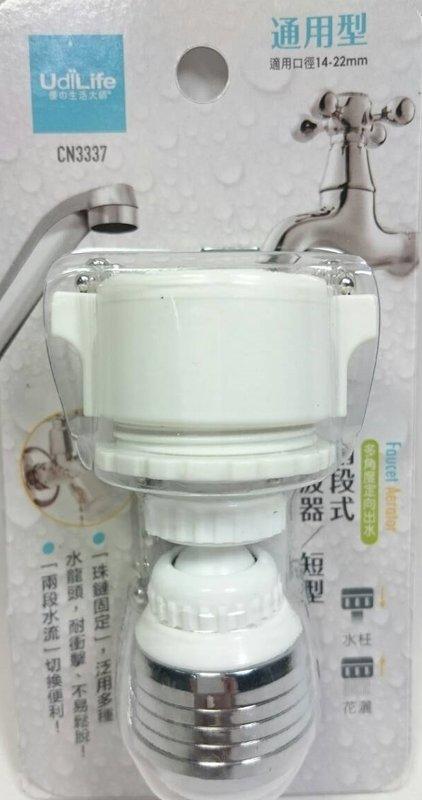 【八八八】e網購~【珠鏈式通用型兩段式水波器CN3337】733375省水器淨水頭過濾頭濾水頭水龍頭