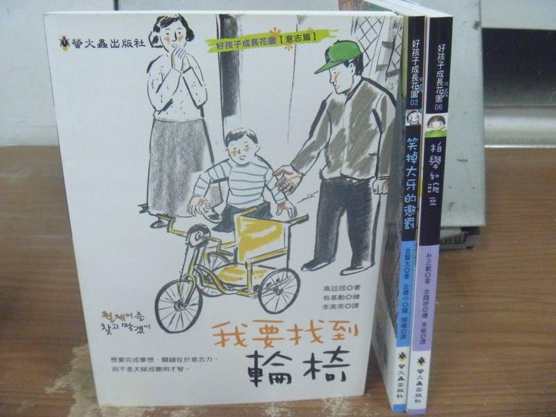 【書寶二手書T8/兒童文學_IBK】我要找到輪椅_笑掉大牙的懲罰_柏舉和碗豆_3本合售_高廷煜