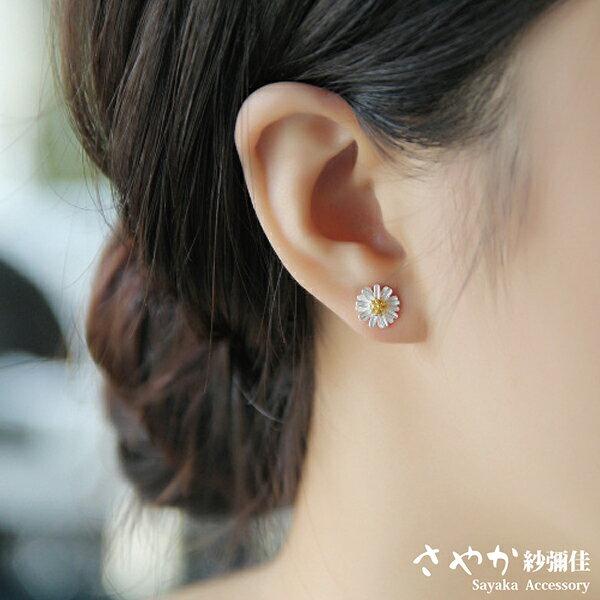 【Sayaka紗彌佳】純銀 文創風格小雛菊系列 耳環 3