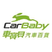 CarBaby車寶貝汽車百貨