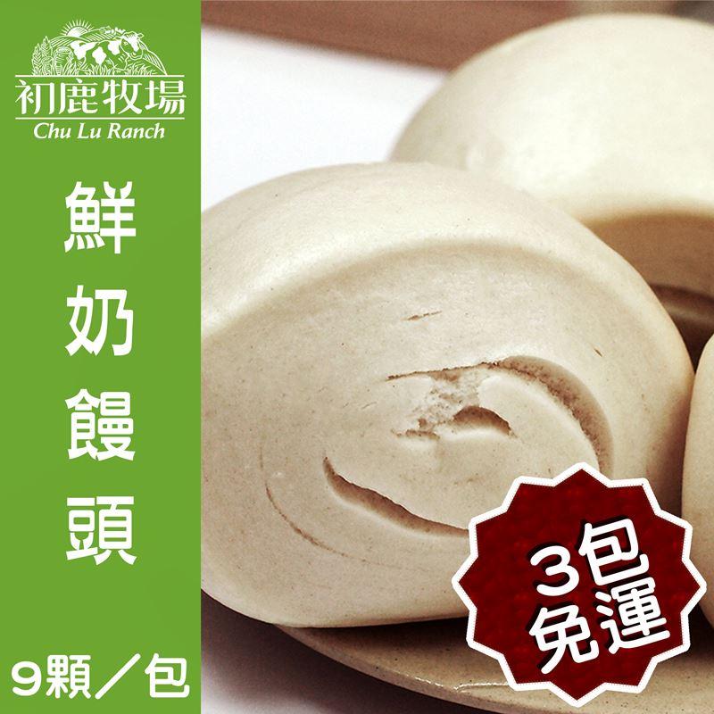 [限量] 初鹿牧場鮮奶饅頭 3包含運組 - 純鮮奶製作 【台東專區】